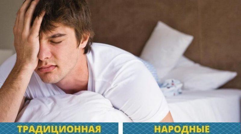 Похмельный синдром - как избавиться в домашних условиях