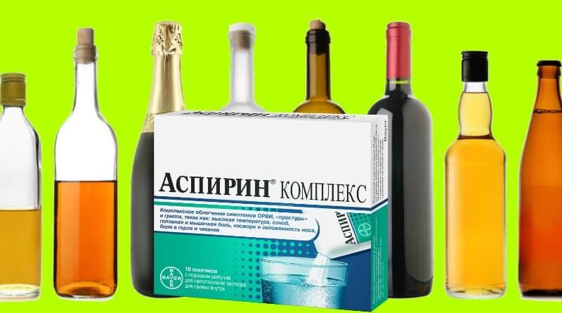Аспирин и алкоголь - совместимость