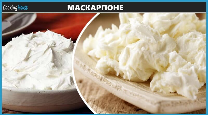 Как сделать сыр маскарпоне