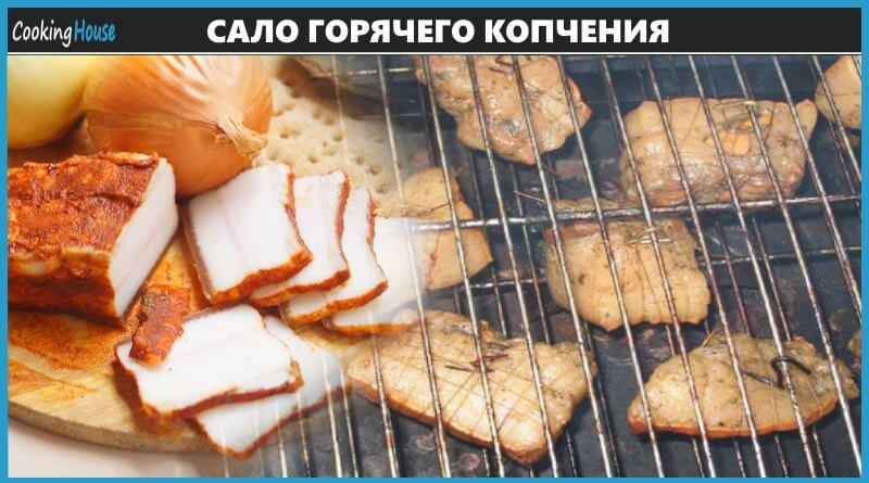Сало горячего копчения