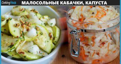 Малосольные кабачки, капуста