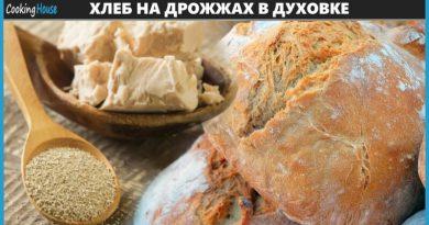 Хлеб на дрожжах в духовке
