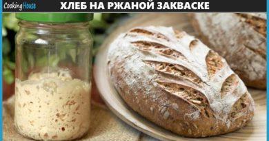 Хлеб на ржаной закваске