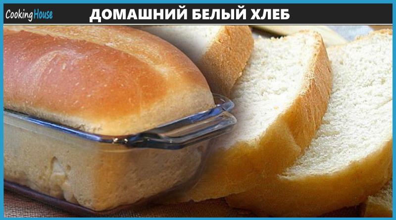 Домашний белый хлеб