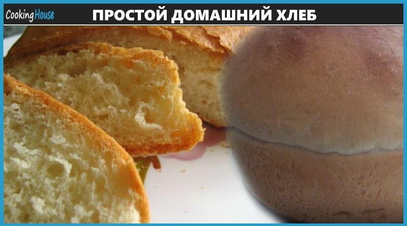 Простой домашний хлеб