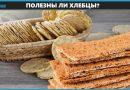 Диетические хлебцы в домашних условиях - рецепты