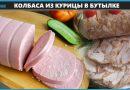 Рецепт домашней колбасы в пластиковой бутылке