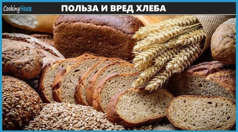 Самый полезный хлеб для здоровья