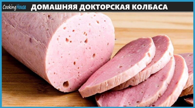 Вареная докторская колбаса