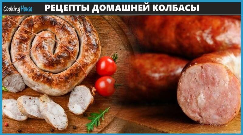Приготовление колбасы в домашних условиях - рецепт