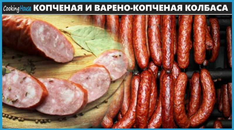 Колбаса домашняя в кишках копченая