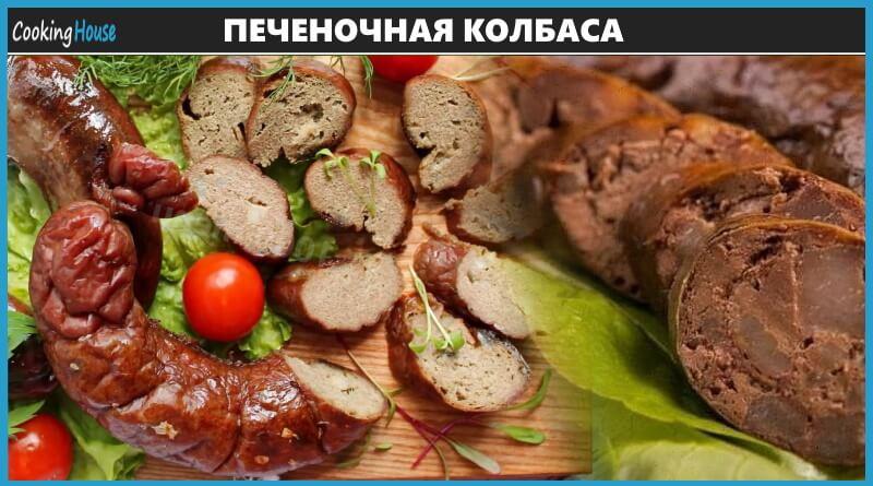 Колбаса печеночная в домашних условиях в кишках