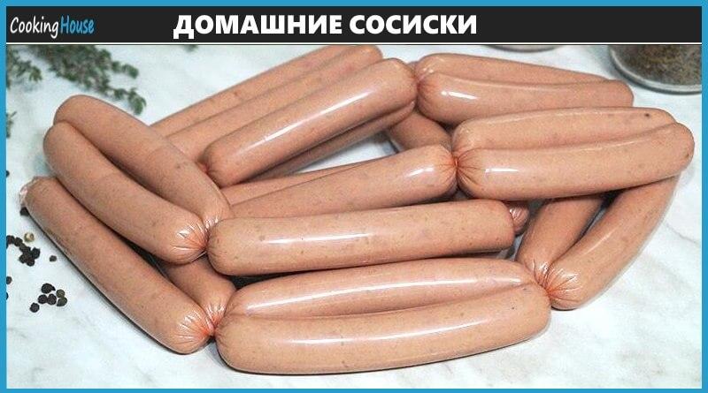 Рецепт домашних сосисок