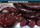 Кровяная колбаса - рецепт приготовления