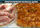 Приготовление колбасы в домашних условиях