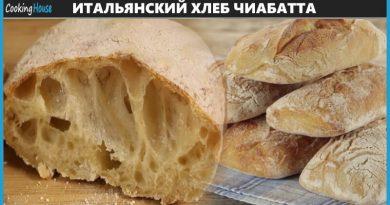 Рецепт чиабатты в хлебопечке
