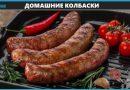Колбаски домашние в кишке: рецепт на мясорубке