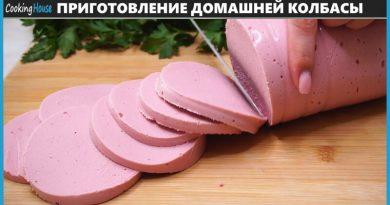 Приготовление домашней колбасы в домашних условиях