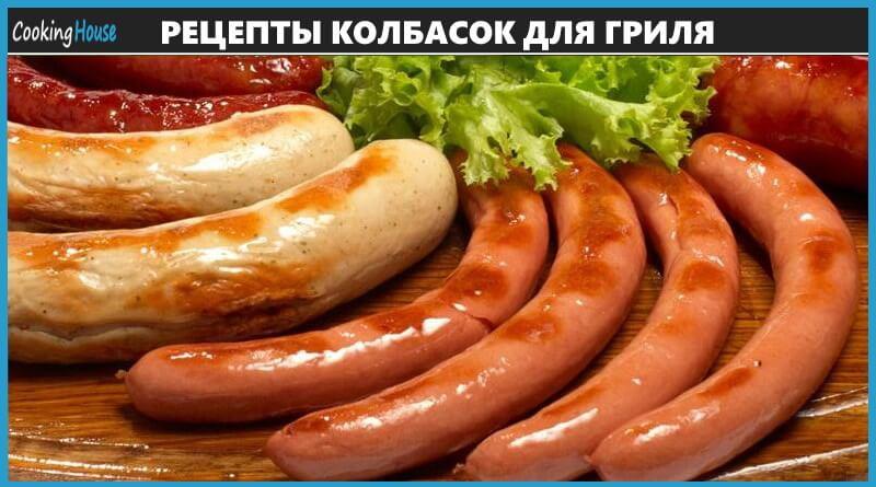 Рецепты колбасок для гриля в домашних условиях
