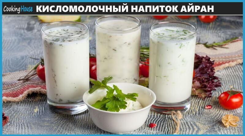 Кисломолочный напиток айран: польза