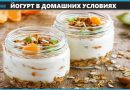 Йогурт: рецепт в домашних условиях