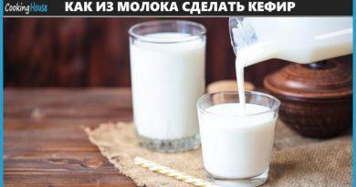 Как из молока сделать кефир