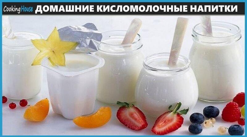 Кисломолочные напитки: польза и вред